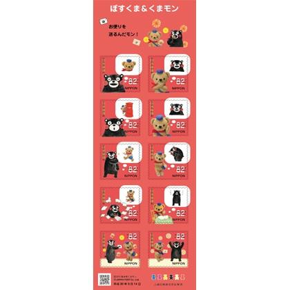ぽすくま&くまモン(82円)