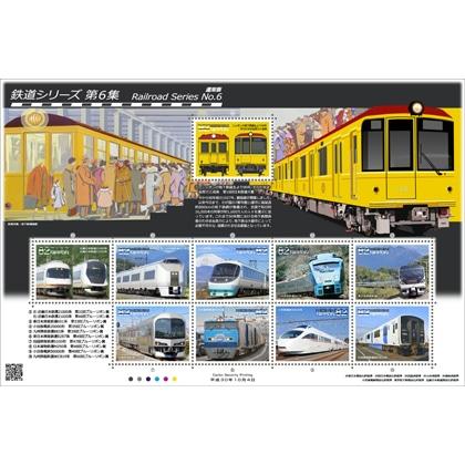 鉄道シリーズ第6集・通常版