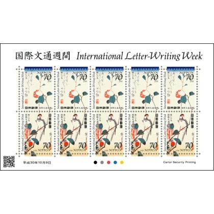 30年国際文通週間(70円)
