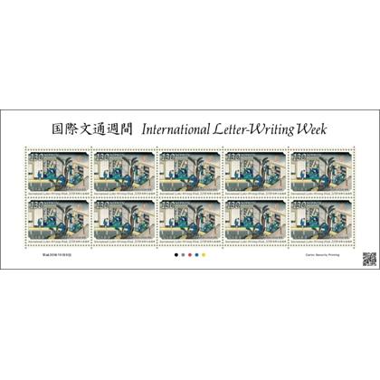 30年国際文通週間(130円)