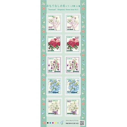 おもてなしの花シリーズ 第11集(82円)