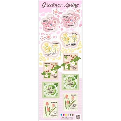 31年春のグリーティング(82円)