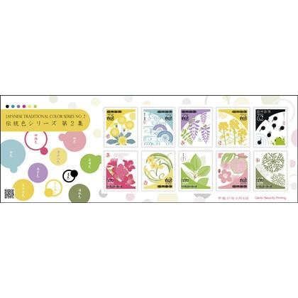 伝統色シリーズ第2集(62円)