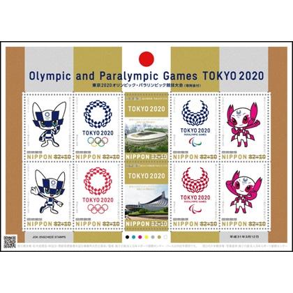東京2020オリンピック・パラリンピック競技大会(寄附金付)(東京2020公式ライセンス商品 (C) Tokyo 2020)