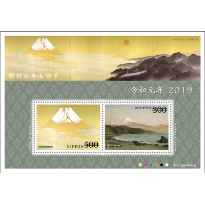 2019年通販用特別お年玉切手シート