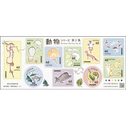 動物シリーズ第2集(62円)