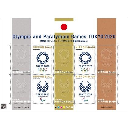 東京2020オリンピック・パラリンピック競技大会(寄附金付)(東京2020公式ライセンス商品)