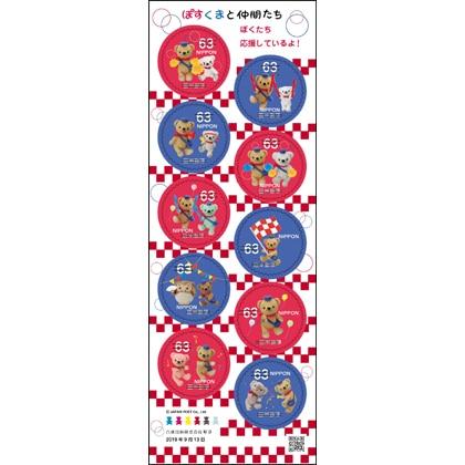 ぽすくまと仲間たち(63円)