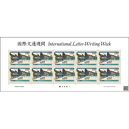 2019年国際文通週間(110円)