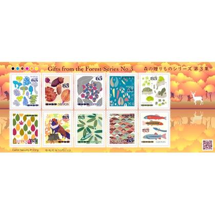 森の贈りものシリーズ 第3集(63円)