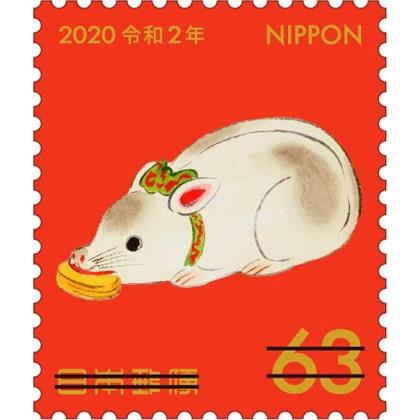 令和2年用年賀63円郵便切手