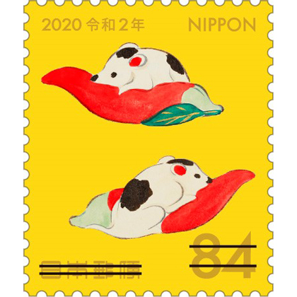 令和2年用年賀84円郵便切手