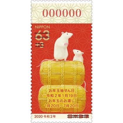 令和2年用寄附金付お年玉付年賀63円郵便切手
