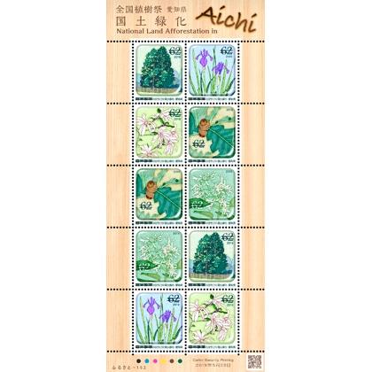 国土緑化(愛知県)