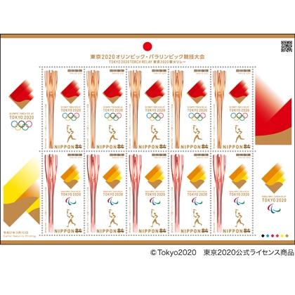 東京2020オリンピック・パラリンピック競技大会 東京2020聖火リレー