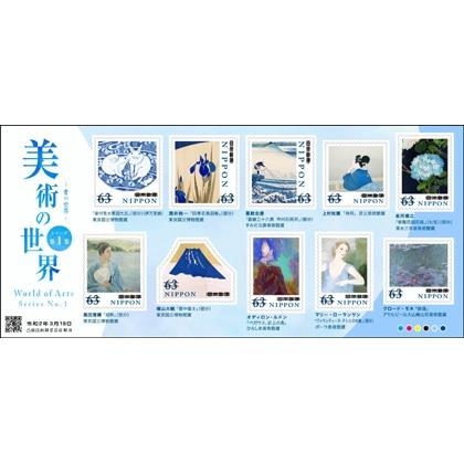 美術の世界シリーズ第1集(63円)