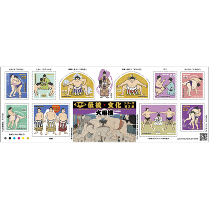 日本の伝統・文化シリーズ第3集(63円)