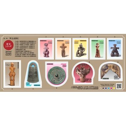 国宝シリーズ第1集(63円)