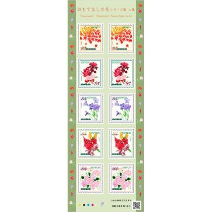 おもてなしの花シリーズ 第14集(84円)