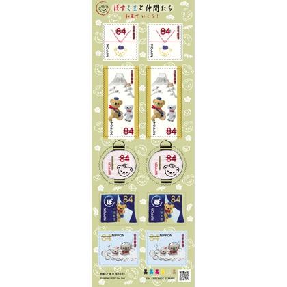 2020年度ぽすくまと仲間たち(84円)