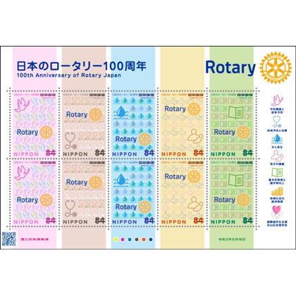 日本のロータリー100周年
