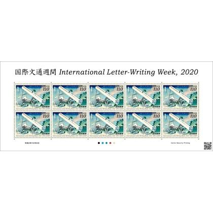 2020年度国際文通週間(110円)