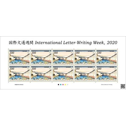 2020年度国際文通週間(130円)