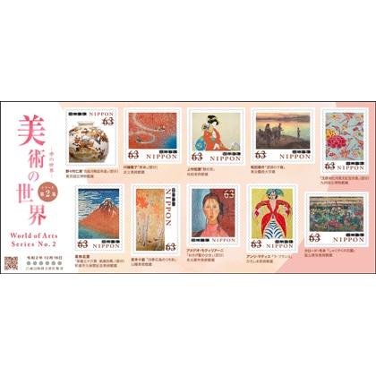 美術の世界シリーズ 第2集(63円)