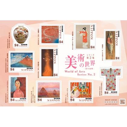 美術の世界シリーズ 第2集(84円)