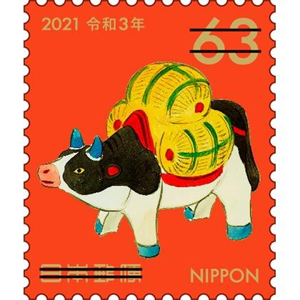 令和3年用年賀(63円)