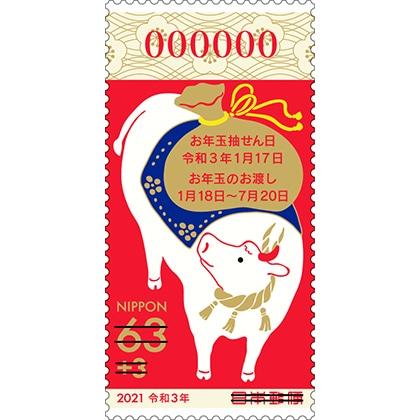 令和3年用寄付金付お年玉付年賀(63円+3円)