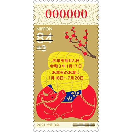 令和3年用寄付金付お年玉付年賀(84円+3円)