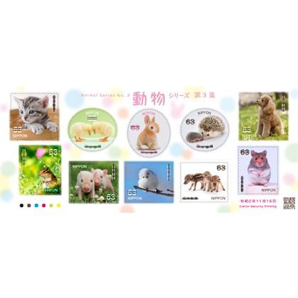 動物シリーズ 第3集(63円)