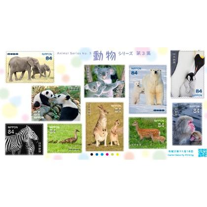 動物シリーズ 第3集(84円)