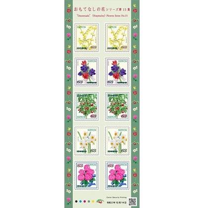 おもてなしの花シリーズ 第15集(63円)