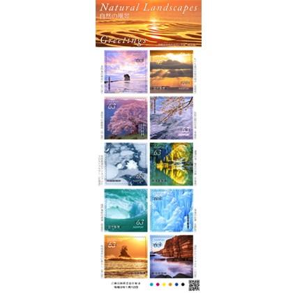 自然の風景(63円)