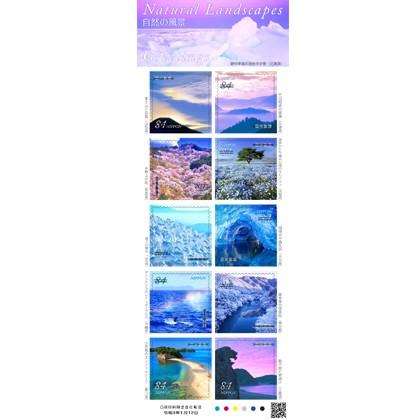 自然の風景(84円)