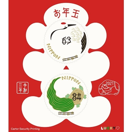 お年玉切手シート(2021年用)