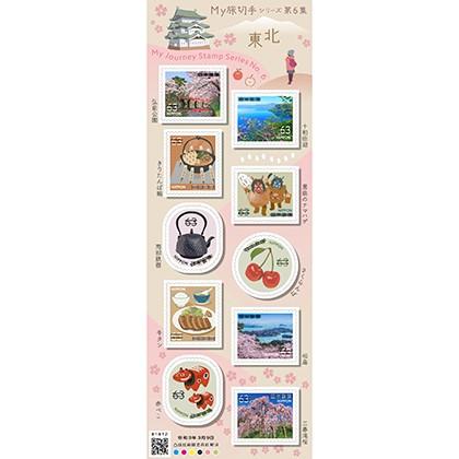 My旅切手シリーズ第6集 63円