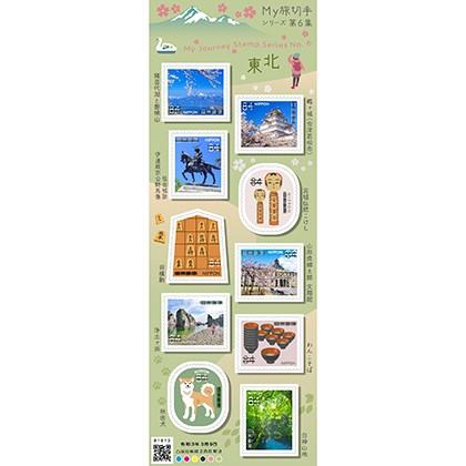My旅切手シリーズ第6集 84円