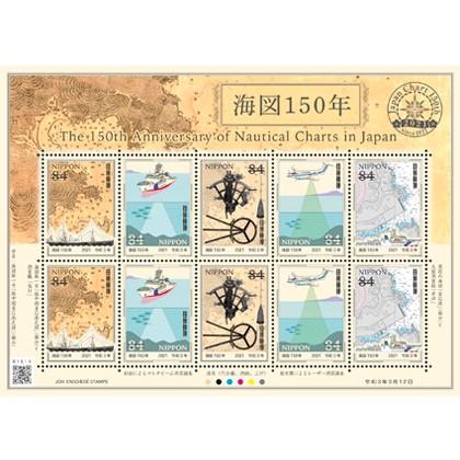 海図150年