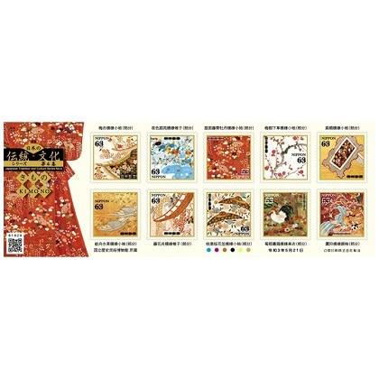 日本の伝統・文化シリーズ第4集(63円)