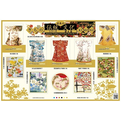 日本の伝統・文化シリーズ第4集(84円)