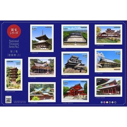 国宝シリーズ第2集(84円)