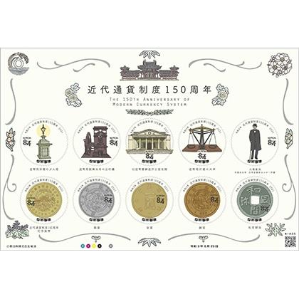 近代通貨制度150周年