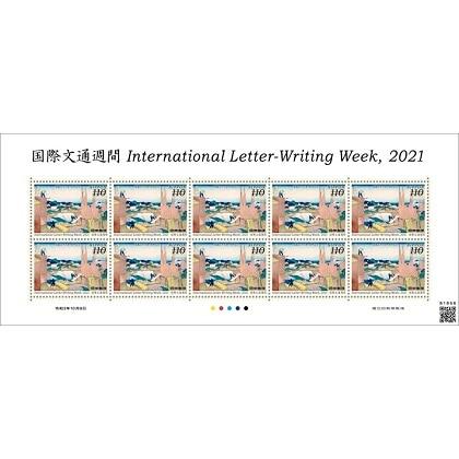 令和3年国際文通週間(110円)