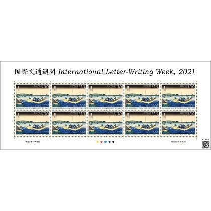 令和3年国際文通週間(130円)