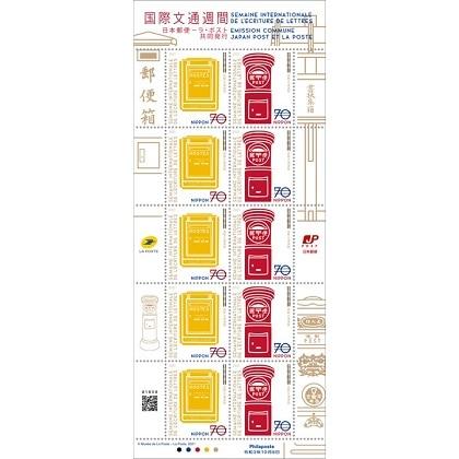 令和3年・国際文通週間 ラ・ポスト共同発行(70円)