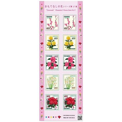 おもてなしの花シリーズ第17集(63円)