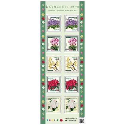 おもてなしの花シリーズ第17集(84円)